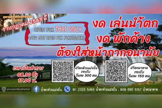 национальный парк Таиланда